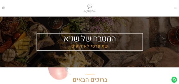 אתר תדמית - המטבח של שגיא